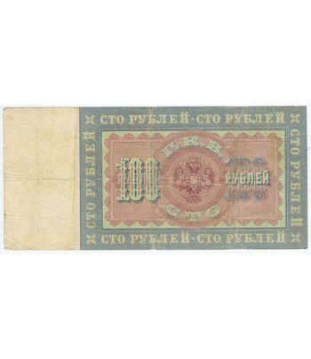 Rusia 100 Rublos 1898 Serie 081836.  - 4